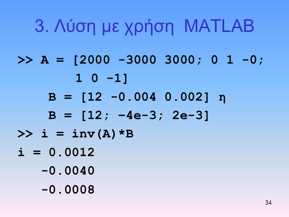 3. Λύση με χρήση MATLAB >> A = [2000 -3000 3000; 0 1 -0; 1 0 -1]